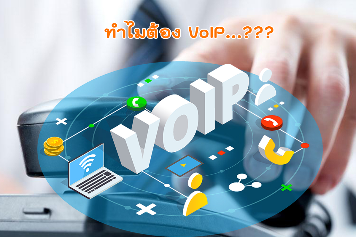 Images/Blog/Wmr3zhXV-ทำไมต้อง voip.jpg